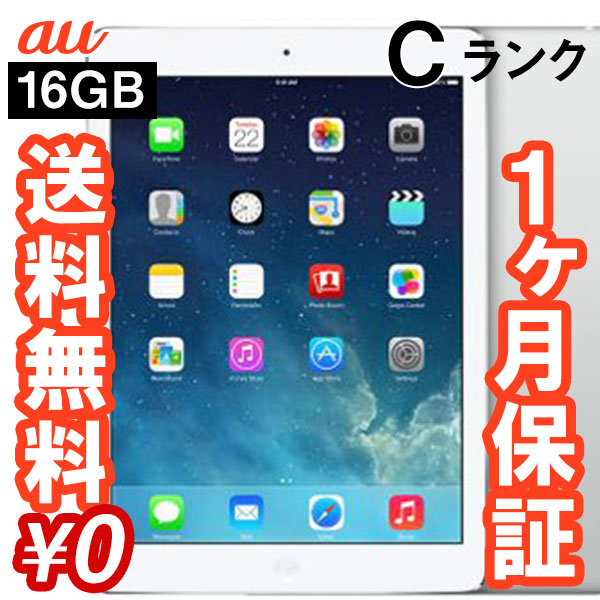 中古 au iPadAir Wi-Fi+Cellularモデル 16GB シルバー 本体のみ [Cランク]