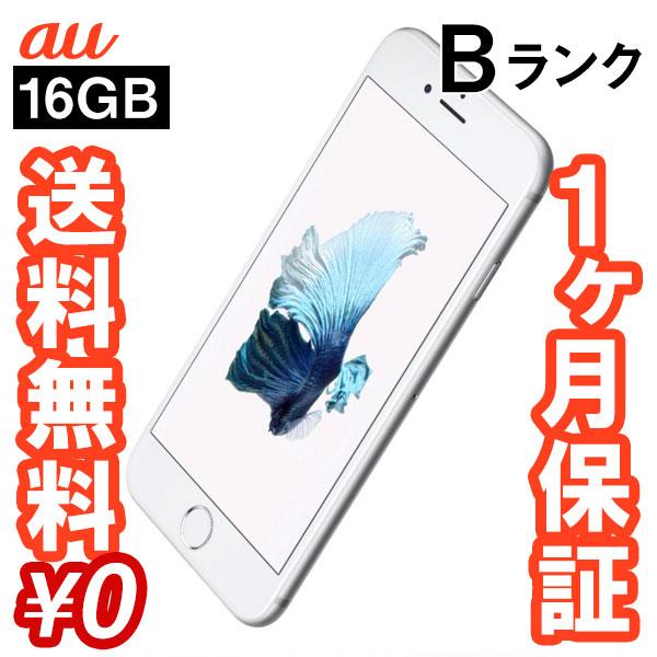 au iPhone6S 16GB シルバー 本体のみ [Bランク] 【白ロム】