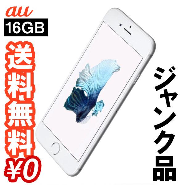 au iPhone6S 16GB シルバー 標準セット [ジャンク]【白ロム】