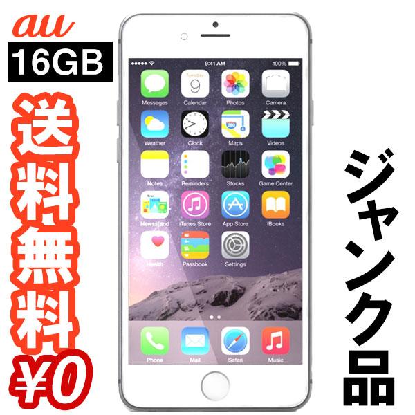 白ロム 中古 au iPhone6 Plus 16GB シルバー 本体のみ [ジャンク]