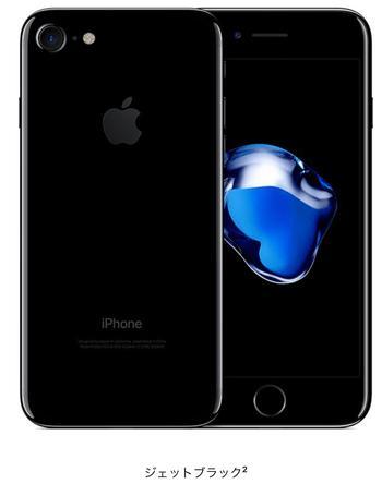 白ロム 中古 ロック解除済み SoftBank iPhone7 128GB ジェットブラック [Bランク]