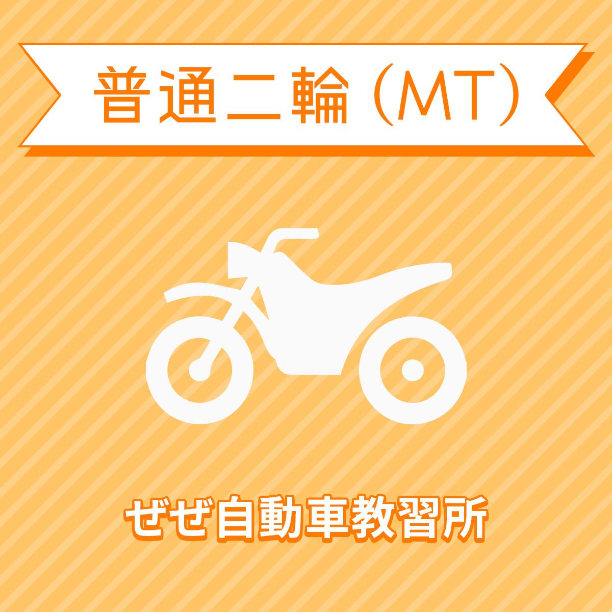 【滋賀県大津市】普通二輪MTコース(一般料金)