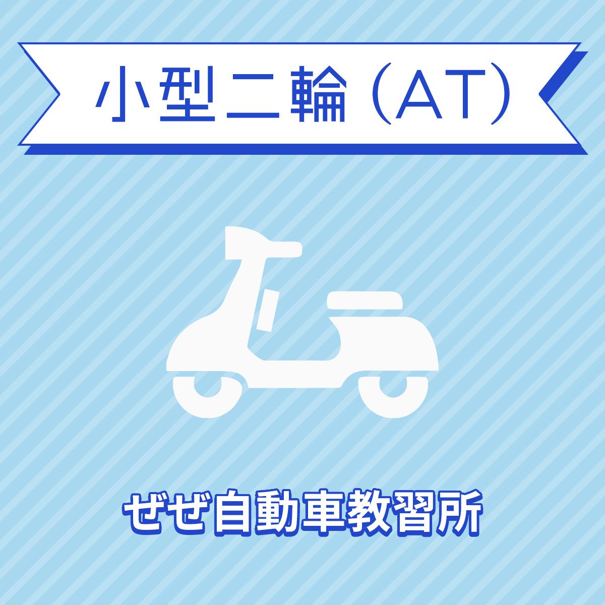 【滋賀県大津市】小型二輪ATコース(一般料金)<免許なし/原付免許所持対象>