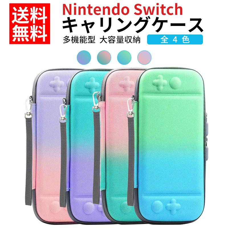 【送料無料】Nintendo Switch ケース 収納ケース 収納バッグ キャリングケース 大容量 耐衝撃 2色グラデーション ナイロン素材 全4色