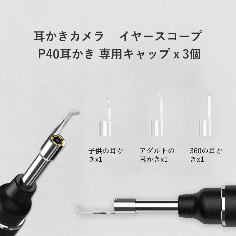 正規代理店 アウトレット 耳かきカメラ イヤースコープ 専用キャップx3個 P40耳かき ポリカーボネート材質 マート