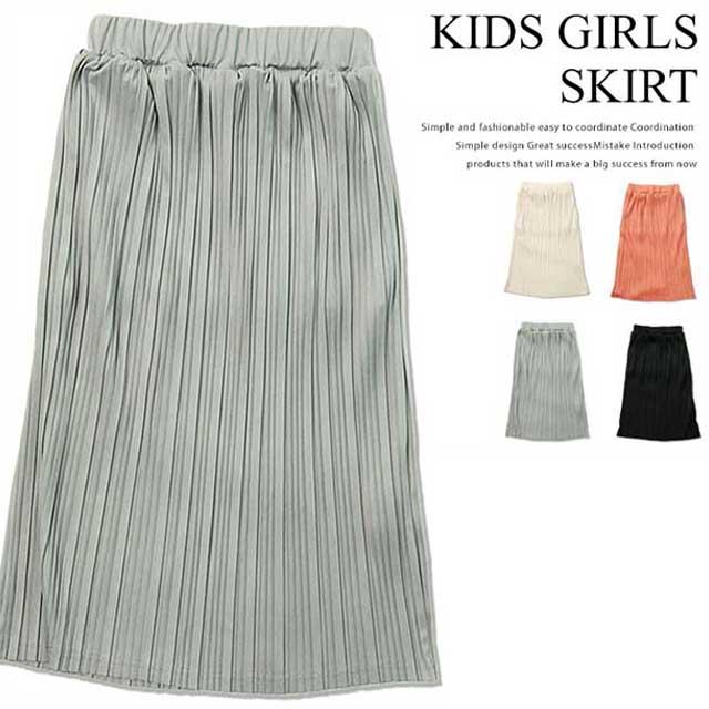 小学生女子に人気!ロング丈スカートで履きやすいのを探しています!