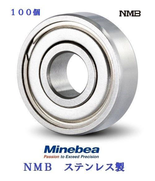 メーカー:NMB 送料無料 一部地域を除く 100個入り 4x7x2.5 DDL-740ZZ ミニチュアベアリング ミネベア 期間限定特価品 NMBステンレス