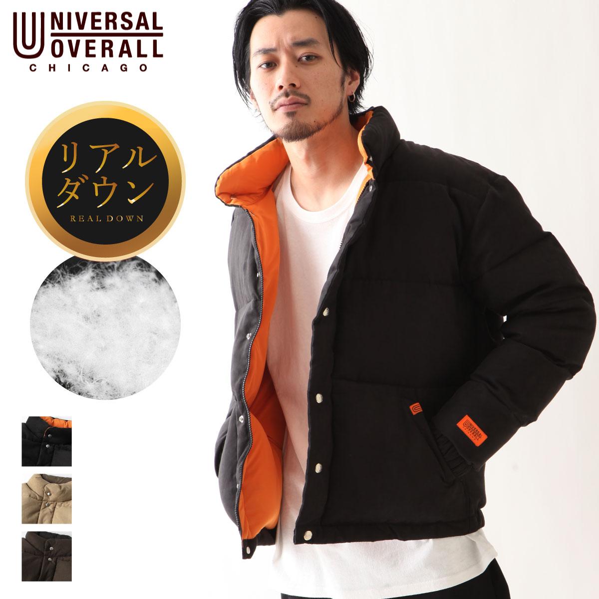 《カード利用で最大P11倍》ダウンジャケット メンズ 中綿ジャケット ジャケット ブルゾン ショート丈 無地 ゆったり ユニセックス UNIVERSAL OVERALL ZIP ジップ(u933423-a) 送料無料