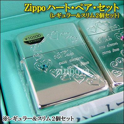 在Zippo/jippokappuru推薦!心·一對·安排(常規&纖細)2個一共變成心!