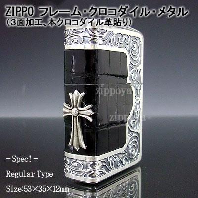 【ZIPPO】ジッポ/ジッポー フレーム クロコダイル メタル 十字架 クロス