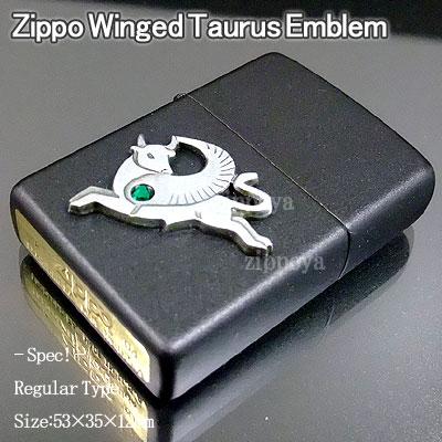 在庫限り 名入れ 彫刻 1年保証 刻印 即納 動植物 楽ギフ_名入れ ZIPPO Winged Taurus 20893 ライター ファンタジー Emblem ジッポ ジッポライター 待望