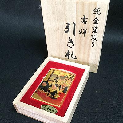 【ZIPPO】ジッポ/ジッポー 純金箔張り 引き札 七福神