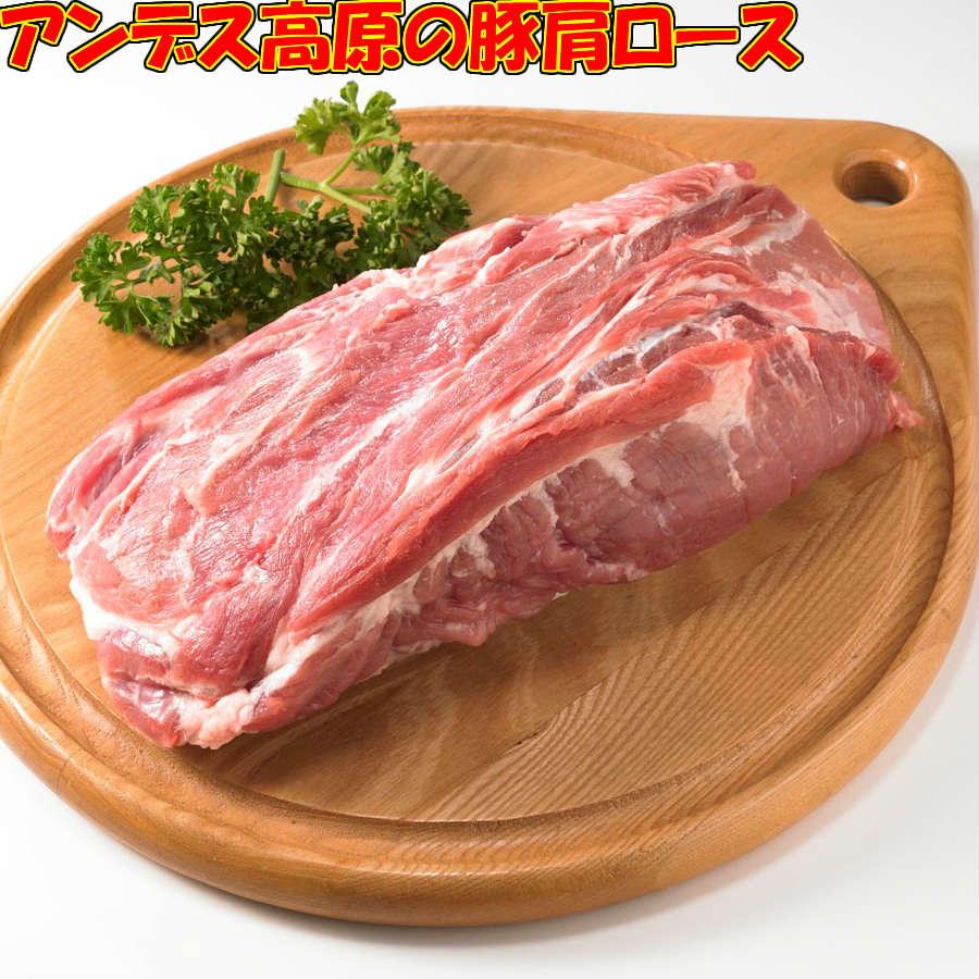 チリ産の肩ロースは輸入冷凍豚肉の中でも一味違う アンデス高原でストレス無くトウモロコシを飼料として育った豚肉は美味しさと安全性で大人気です 上質チリ産 豚肩ロース 業務用 とんかつ 2kg超 豚生姜焼き ブロッ 人気の定番 炭焼き ソテー グリル チャーシュー 2020 新作
