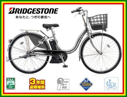 【防犯登録無料!おまけ4点セット付き】12.3Ahバッテリー搭載!【2018年モデル】BRIDGESTONE(ブリヂストン) アシスタDX (Assista DX) 電動自転車 (A6DC38/A4DC38) 【3年間盗難補償付き】