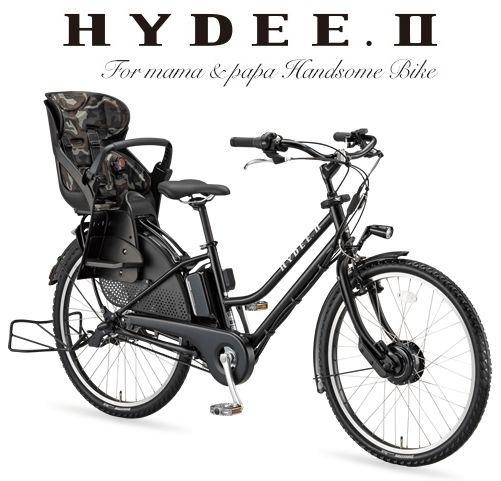 【送料無料(地域限定)!防犯登録無料!おまけ2点セット!】3人乗り対応!【2019年モデル】BRIDGESTONE(ブリヂストン) HYDEE.II (ハイディツー) 3段変速付き 電動自転車 (HY6B49) 【3年間盗難補償付き】