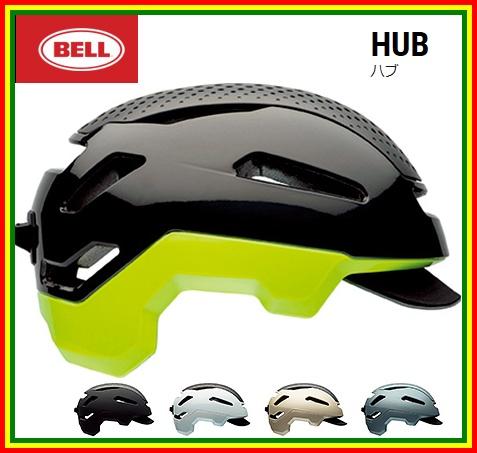 送料無料!【2018年モデル】BELL(ベル) ヘルメット 「HUB」(ハブ)  【自転車用ヘルメット】