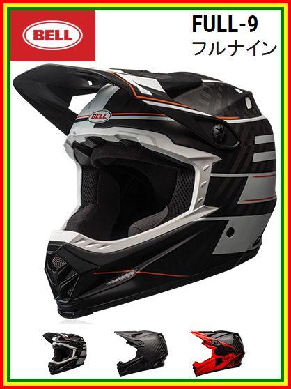 送料無料!【2017年モデル】BELL(ベル) ヘルメット 「FULL-9」(フル9) 【自転車用ヘルメット】