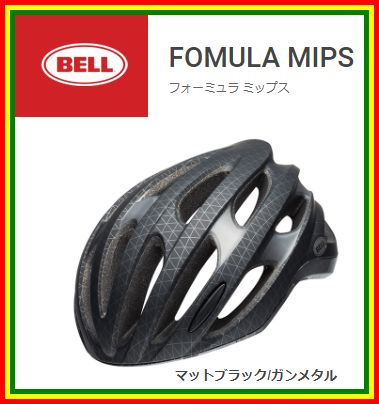 送料無料!【2018年モデル】BELL(ベル) ヘルメット 「FOMULA MIPS」(フォーミュラ ) 【自転車用ヘルメット】