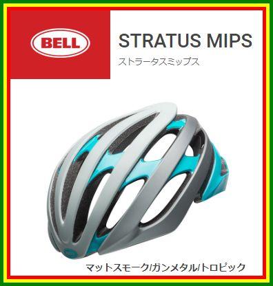 送料無料!【2018年モデル】BELL(ベル) ヘルメット 「STRATUS MIPS」(ストラータス) 【自転車用ヘルメット】