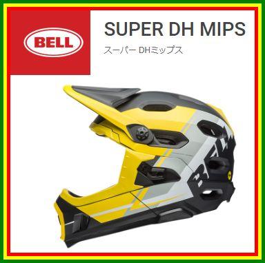 送料無料!【2018年モデル】BELL(ベル) ヘルメット 「SUPER DH MIPS」(スーパーDHミップス) 【自転車用ヘルメット】