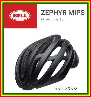 送料無料!【2018年モデル】BELL(ベル) ヘルメット 「ZEPHYR MIPS」(ゼファー ミップス)  【自転車用ヘルメット】