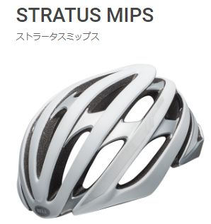 送料無料!【2019年モデル】BELL(ベル) ヘルメット 「STRATUS MIPS」(ストラータス) 【自転車用ヘルメット】