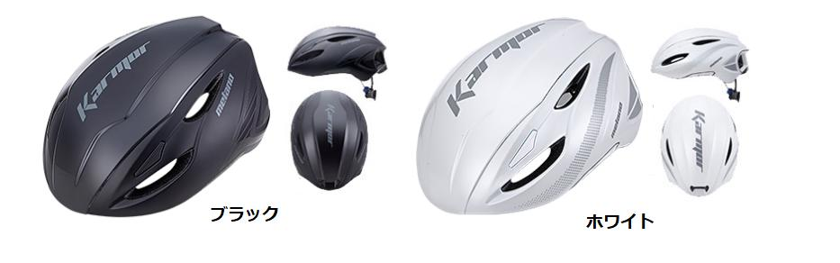 ■【送料無料(一部地域除く)】2018年モデル KARMOR【カーマー】MELANO【メラノ】ヘルメット 自転車用品