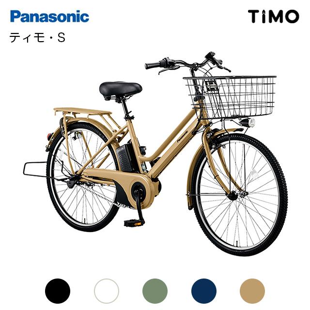 《週末限定タイムセール》 西濃運輸支店止め指定で販売価格よりさらに4 950円 税込 値引き 防犯登録無料 2020年モデル Panasonic 3年間盗難補償付き ティモ 電動自転車 TIMO 公式ショップ パナソニック BE-ELST635 S