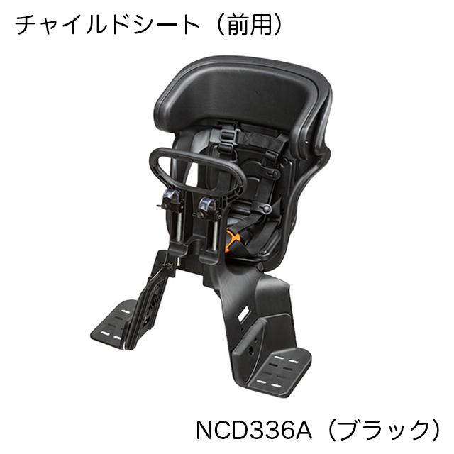 【Panasonic】パナソニック Gyutto (ギュット) vivi (ビビ) シリーズ用 電動自転車専用 前子供乗せ「チャイルドシート(前用)」 NCD336A (ブラック) NCD400 (ブラウン) NCD401 (ホワイトグレー)