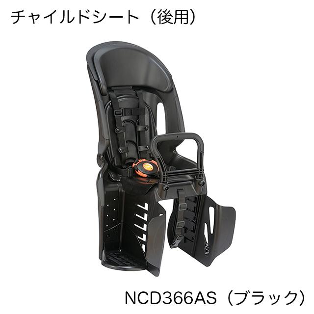 【Panasonic】パナソニック vivi (ビビ) TIMO (ティモ) シリーズ用「チャイルドシート (後用)」NCD366AS (ブラック) 後ろ子供乗せ