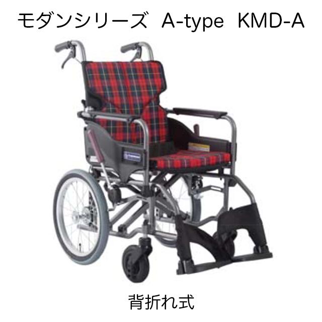 【介助用車椅子】カワムラサイクル モダンシリーズ A-style 背折れ式 座幅40/42cm 座面高さ43/45/47cm 車輪サイズ16インチ KMD-A 地域限定送料無料!! 選べる9色