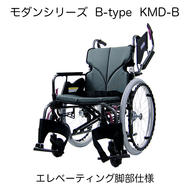 【自走式車椅子】カワムラサイクル モダンシリーズ B-style エレベーティング脚部仕様 座幅45cm 黒 ブラック 座面高さ36/38/40/43/45/47cm KMD-B 地域限定送料無料!! 自操式 選べる9色