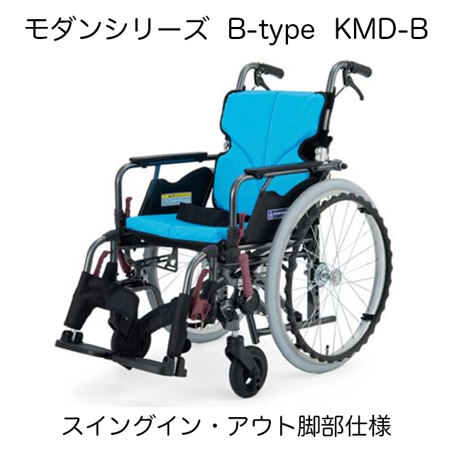 【自走式車椅子】カワムラサイクル モダンシリーズ B-style スイングイン・アウト脚部仕様 座幅38/40/42cm 座面高さ36/38/40/43/45/47cm KMD-B 地域限定送料無料!! 自操式 選べる9色