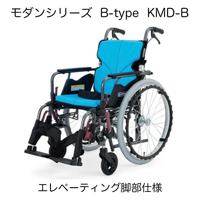 【自走式車椅子】カワムラサイクル モダンシリーズ B-style エレベーティング脚部仕様 座幅38/40/42cm 座面高さ36/38/40/43/45/47cm KMD-B 地域限定送料無料!! 自操式 選べる9色