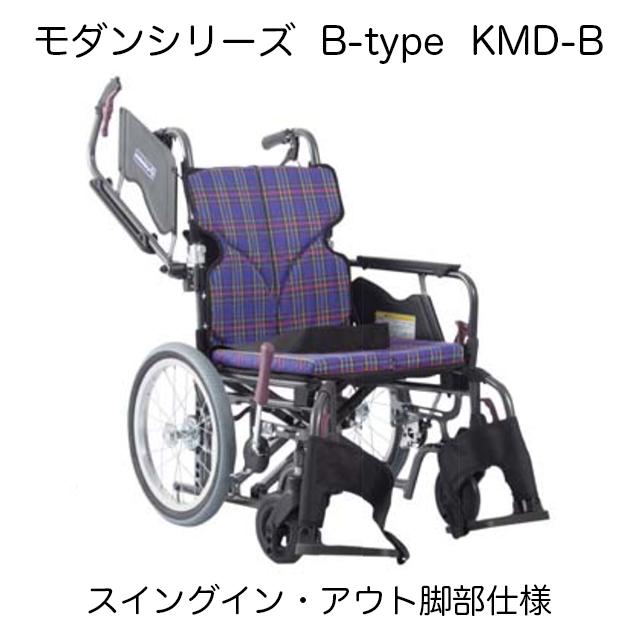 【介助用車椅子】カワムラサイクル モダンシリーズ B-style 16インチ スイングイン・アウト脚部仕様 座幅38/40/42cm 座面高さ36/38/40/43/45/47cm KMD-B 地域限定送料無料!! 選べる9色
