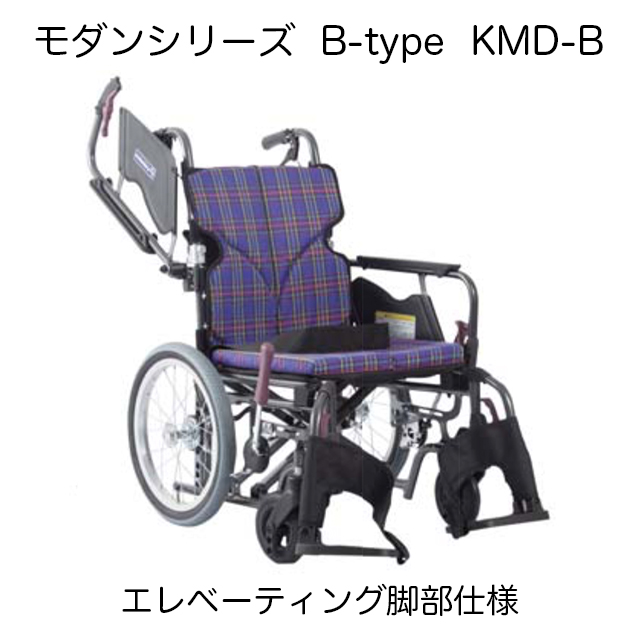 【介助用車椅子】カワムラサイクル モダンシリーズ B-style 16インチ エレベーティング脚部仕様 座幅38/40/42cm 座面高さ36/38/40/43/45/47cm KMD-B 地域限定送料無料!! 選べる9色