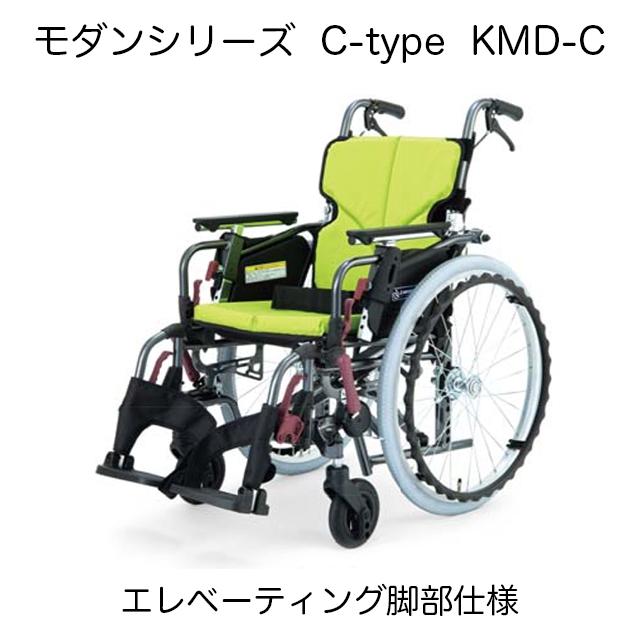 【自走式車椅子】カワムラサイクル モダンシリーズ C-style エレベーティング脚部仕様 座幅38/40/42cm 座面高さ36/38/40/43/45/47cm KMD-C 地域限定送料無料!! 自操式 選べる9色