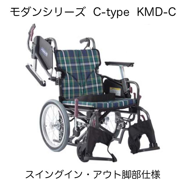 【介助用車椅子】カワムラサイクル モダンシリーズ C-style 16インチ スイングイン・アウト脚部仕様 座幅38/40/42cm 座面高さ36/38/40/43/45/47cm KMD-C 地域限定送料無料!! 選べる9色