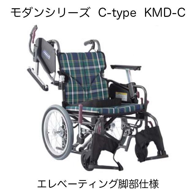 【介助用車椅子】カワムラサイクル モダンシリーズ C-style 16インチ エレベーティング脚部仕様 座幅38/40/42cm 座面高さ36/38/40/43/45/47cm KMD-C 地域限定送料無料!! 選べる9色