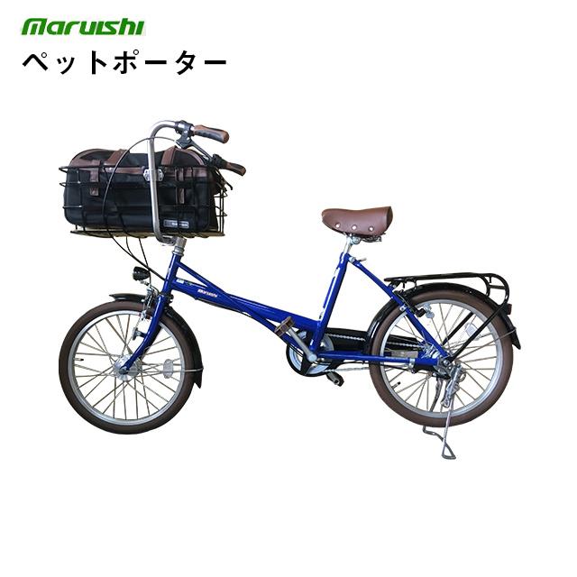 【防犯登録無料!】【おまけ3点セット付き!】丸石Maruishi(マルイシ) ペットポーター 3段変速付きペット乗せ自転車 (PETX203C)