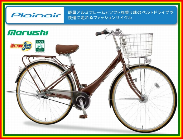 Shibuya109 cycle pleinair belt (Plainair) 3-stage gear with 27-inch bike (PNBP273F)