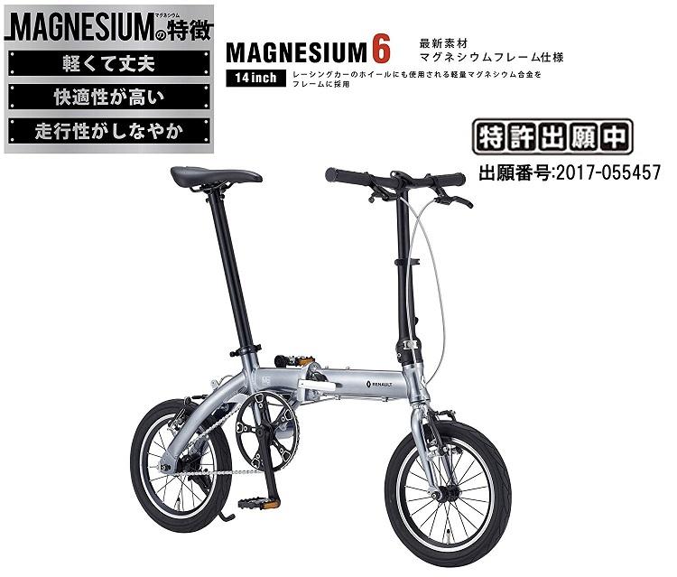 ▲【送料無料(一部地域除く)! 防犯登録無料!折り畳みペダル付き!】 RENAULT(ルノー) MAGNESIUM 6(マグネシウム 6) 14インチ 折りたたみ自転車