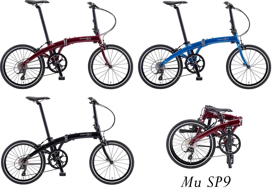 ■送料無料!(一部地域除く) DAHON international[ダホン インターナショナルモデル] Mu SP9[ミュー エスピー9] 20インチ折り畳み自転車 フロントライト、防犯登録サービス!
