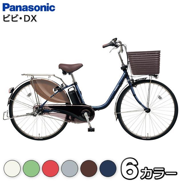 【送料無料(一部地域除く)!防犯登録無料!おまけ4点セット付き!】【2019年モデル】パナソニック ビビ・DX26インチ/24インチ16.0Ahバッテリー搭載3年間盗難補償付き電動自転車PanasonicBE-ELD635/BE-ELD435