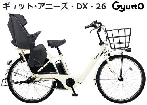 【防犯登録無料!おまけ4点セット付き!】16.0Ahバッテリー搭載!【2018年モデル】パナソニック (Panasonic) Gyutto ANNYS DX 26 (ギュット・アニーズ・DX・26) 電動自転車 (BE-ELAD63) 【3年間盗難補償付き】