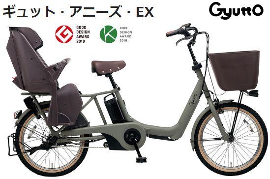 【防犯登録無料!おまけ4点セット付き!】16.0Ahバッテリー搭載!【2019年モデル】パナソニック (Panasonic) Gyutto ANNYS EX (ギュット・アニーズ・EX) 子供乗せ電動自転車 (BE-ELAE033) 【3年間盗難補償付き】