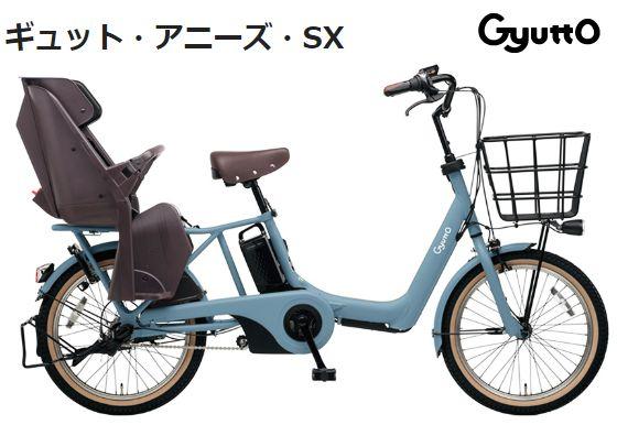 【送料無料!防犯登録無料!おまけ4点セット付き!】12.0Ahバッテリー搭載!【2019年モデル】パナソニック (Panasonic) Gyutto ANNYS SX (ギュット・アニーズ・SX) 子供乗せ電動自転車 (BE-ELAS03) 【3年間盗難補償付き】