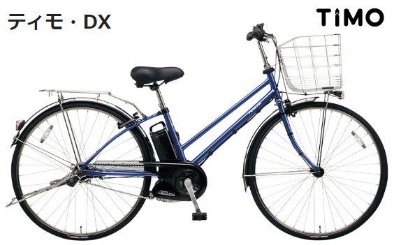 【防犯登録無料!おまけ4点セット付き!】16.0Ahバッテリー搭載!【2019年モデル】パナソニック TiMO DX (ティモ・DX) 電動自転車 (BE-ELDT755) 【3年間盗難補償付き】