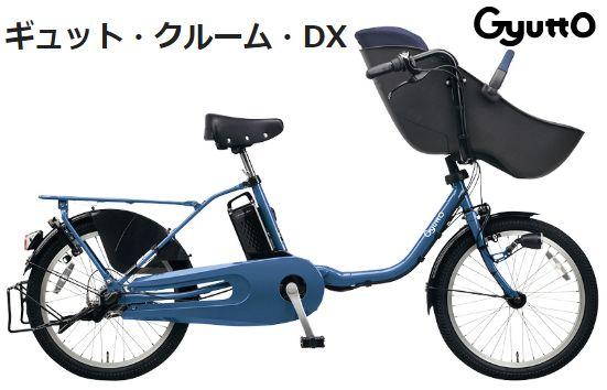 【送料無料(地域限定)!防犯登録無料!おまけ2点セット付き!】3人乗り対応車!【2019年モデル】パナソニック (Panasonic) Gyutto CROOM DX (ギュット・クルーム・DX) 子供乗せ電動自転車 (BE-ELFD03) 【3年間盗難補償付き】