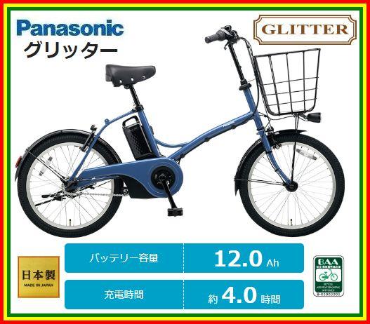 【防犯登録無料!おまけ3点セット付き】12.0Ahバッテリー搭載!【2018年モデル】パナソニック (Panasonic) グリッター (GLITTER) 小径電動自転車 (BE-ELGL033) 【3年間盗難補償付き】